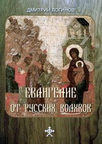 Логинов Дмитрий - Евангелие от русских волхвов скачать бесплатно