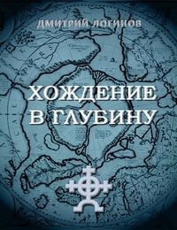 Логинов Дмитрий - Хождение в глубину скачать бесплатно