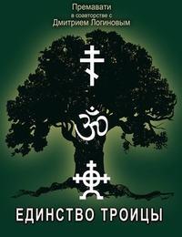 Автор неизвестен - Единство Троицы и суть сил единства скачать бесплатно