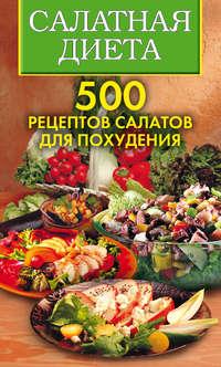 Автор неизвестен - Салатная диета. 500 рецептов салатов для похудения скачать бесплатно