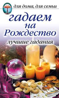 Зайцева Ирина - Гадаем на Рождество. Лучшие гадания скачать бесплатно
