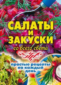 Жукова Елена - Салаты и закуски со всего света. Простые рецепты на каждый день скачать бесплатно
