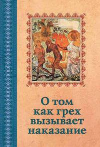 Сборник - О том, как грех вызывает наказание скачать бесплатно