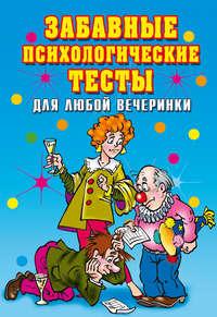 Черясова Ирина - Забавные психологические тесты для любой вечеринки скачать бесплатно