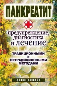 Кулагина Кристина - Панкреатит – предупреждение, диагностика и лечение традиционными и нетрадиционными методами скачать бесплатно