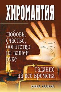 Зайцева Ирина - Хиромантия – любовь, счастье, богатство на вашей руке. Гадание на все времена скачать бесплатно