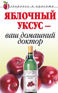 Ляхова Кристина - Яблочный уксус – ваш домашний доктор скачать бесплатно
