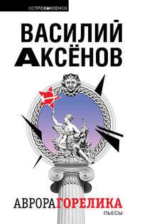 Аксенов Василий - Аврора Горелика (сборник) скачать бесплатно