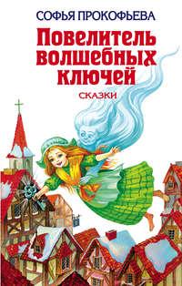 Прокофьева Софья - Астрель и Хранитель Леса скачать бесплатно