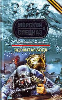 Сарычев Анатолий - Ядовитая вода скачать бесплатно