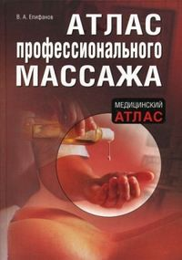 Епифанов Виталий - Атлас профессионального массажа скачать бесплатно