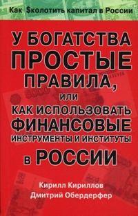 Автор неизвестен - У богатства простые правила, или Как использовать финансовые инструменты и институты в России скачать бесплатно