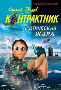 Зверев Сергей - Арктическая жара скачать бесплатно