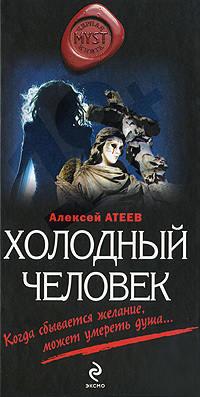 Атеев Алексей - Холодный человек скачать бесплатно