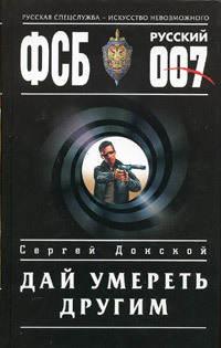Донской Сергей - Дай умереть другим скачать бесплатно