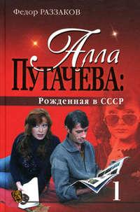 Раззаков Федор - Алла Пугачева: Рожденная в СССР скачать бесплатно
