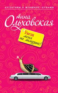 Ольховская Анна - Увези меня на лимузине! скачать бесплатно
