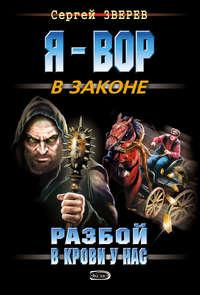 Зверев Сергей - Разбой в крови у нас скачать бесплатно