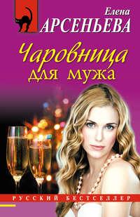 Арсеньева Елена - Чаровница для мужа скачать бесплатно