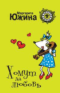 Южина Маргарита - Хомут да любовь скачать бесплатно