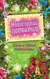 Литвиновы Анна и Сергей - За минуту до Нового года (сборник) скачать бесплатно