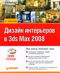 Шишанов Андрей - Дизайн интерьеров в 3ds Max 2008 скачать бесплатно