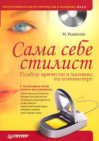 Рыжкова Мария - Сама себе стилист. Подбор прически и макияжа на компьютере скачать бесплатно