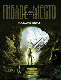 Грановский Антон - Падшие боги скачать бесплатно