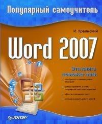 Краинский И. - Word 2007. Популярный самоучитель скачать бесплатно