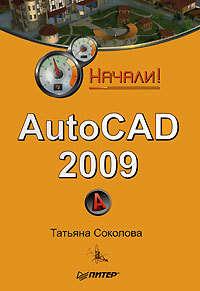 Соколова Татьяна - AutoCAD 2009. Начали! скачать бесплатно