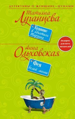 Ольховская Анна - Фея белой магии скачать бесплатно