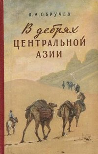 Обручев Владимир - В дебрях Центральной Азии (записки кладоискателя) скачать бесплатно