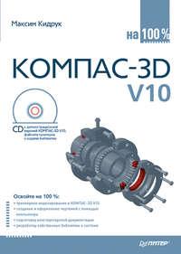 Кидрук Максим - КОМПАС-3D V10 на 100 % скачать бесплатно