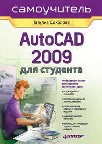 Соколова Татьяна - AutoCAD 2009 для студента. Самоучитель скачать бесплатно