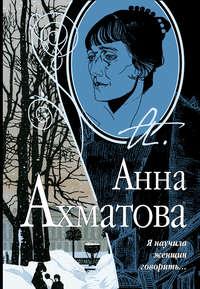 Ахматова Анна - Я научила женщин говорить скачать бесплатно