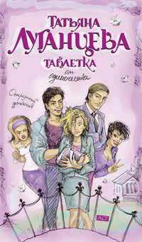 Луганцева Татьяна - Таблетка от одиночества скачать бесплатно