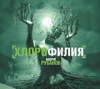 Рубанов Андрей - Хлорофилия скачать бесплатно