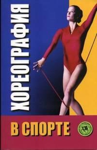 Шипилина Инесса - Хореография в спорте: учебник для студентов скачать бесплатно
