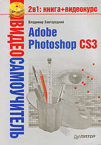 Завгородний Владимир - Adobe Photoshop CS3 скачать бесплатно
