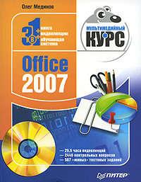 Мединов Олег - Office 2007. Мультимедийный курс скачать бесплатно