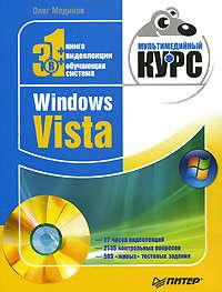 Мединов Олег - Windows Vista. Мультимедийный курс скачать бесплатно