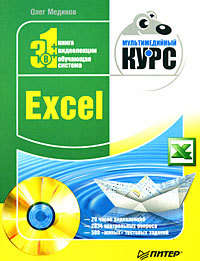 Мединов Олег - Excel. Мультимедийный курс скачать бесплатно