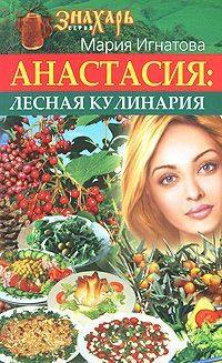 Игнатова Мария - Анастасия. Лесная кулинария скачать бесплатно