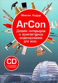 Кидрук Максим - ArCon. Дизайн интерьеров и архитектурное моделирование для всех скачать бесплатно