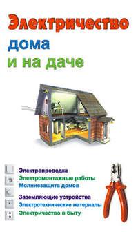 Автор неизвестен - Электричество дома и на даче скачать бесплатно
