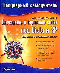 Ватаманюк Александр - Домашние и офисные сети под Vista и XP скачать бесплатно
