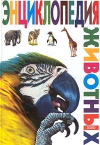 Мороз Вероника - Энциклопедия животных скачать бесплатно