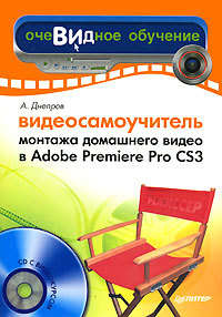 Днепров Александр - Видеосамоучитель монтажа домашнего видео в Adobe Premiere Pro CS3 скачать бесплатно