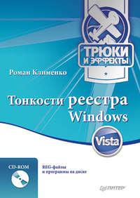 Клименко Роман - Тонкости реестра Windows Vista. Трюки и эффекты скачать бесплатно