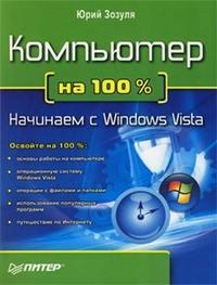 Зозуля Юрий - Компьютер на 100 %. Начинаем с Windows Vista скачать бесплатно